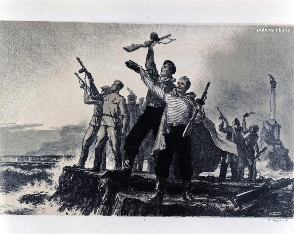 Баранов П. И. Освобождение Севастополя от немецко-фашистских захватчиков.