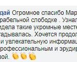 Отзыв о работе экскурсовода Леоновой М.