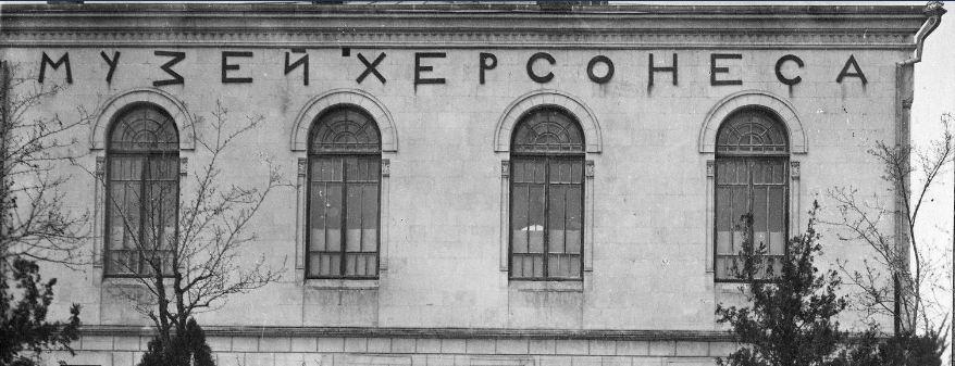 Херсонес. Здание античного отдела