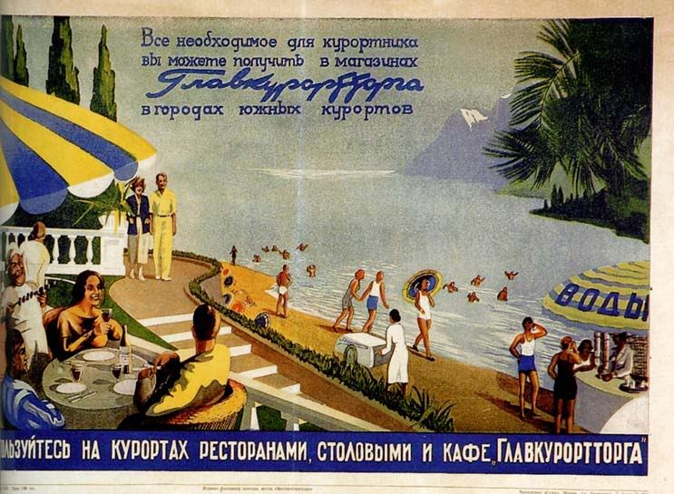 Главкурортторг. 1938