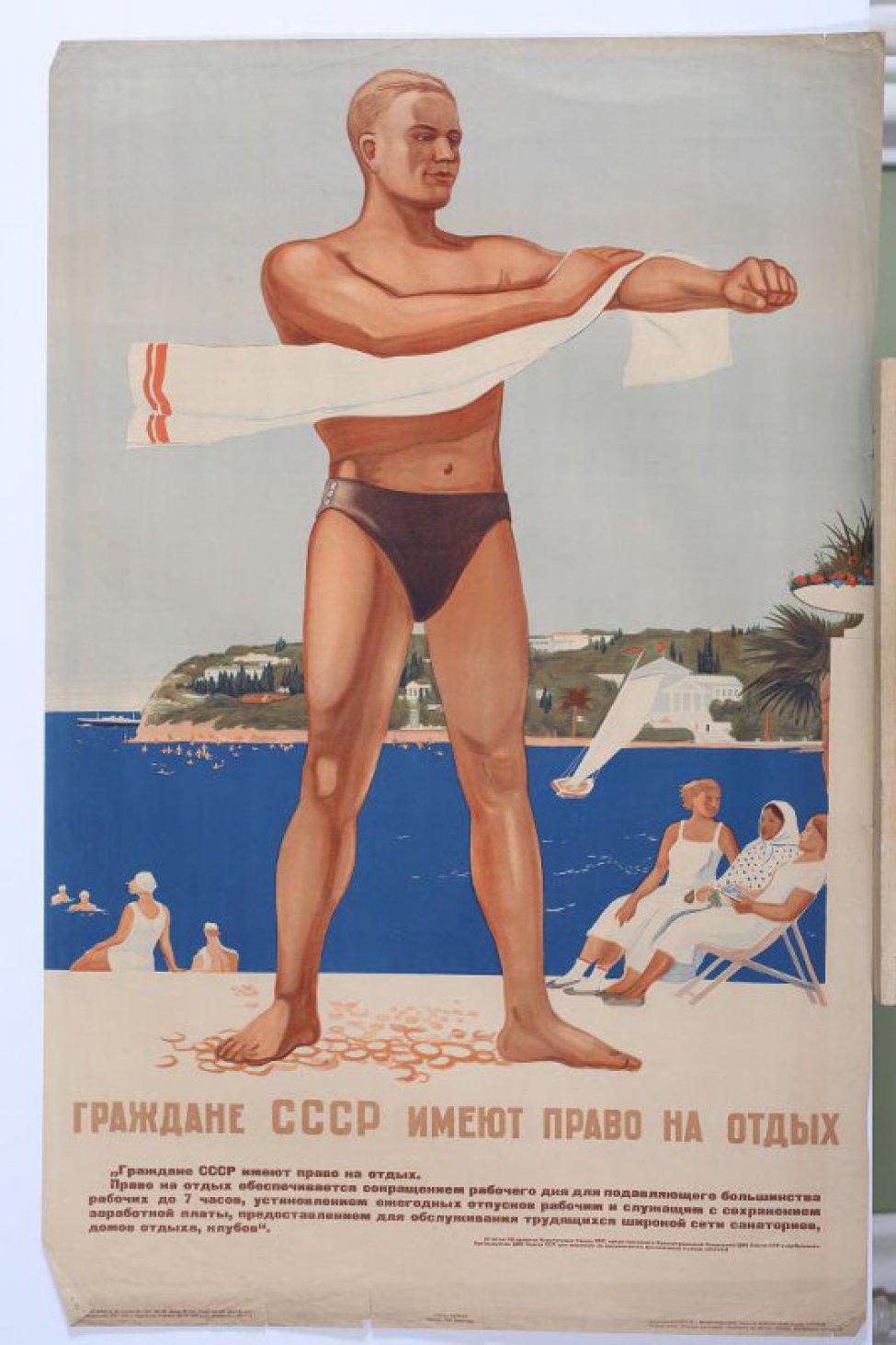 Граждане СССР имеют право на отдых. Говорков
