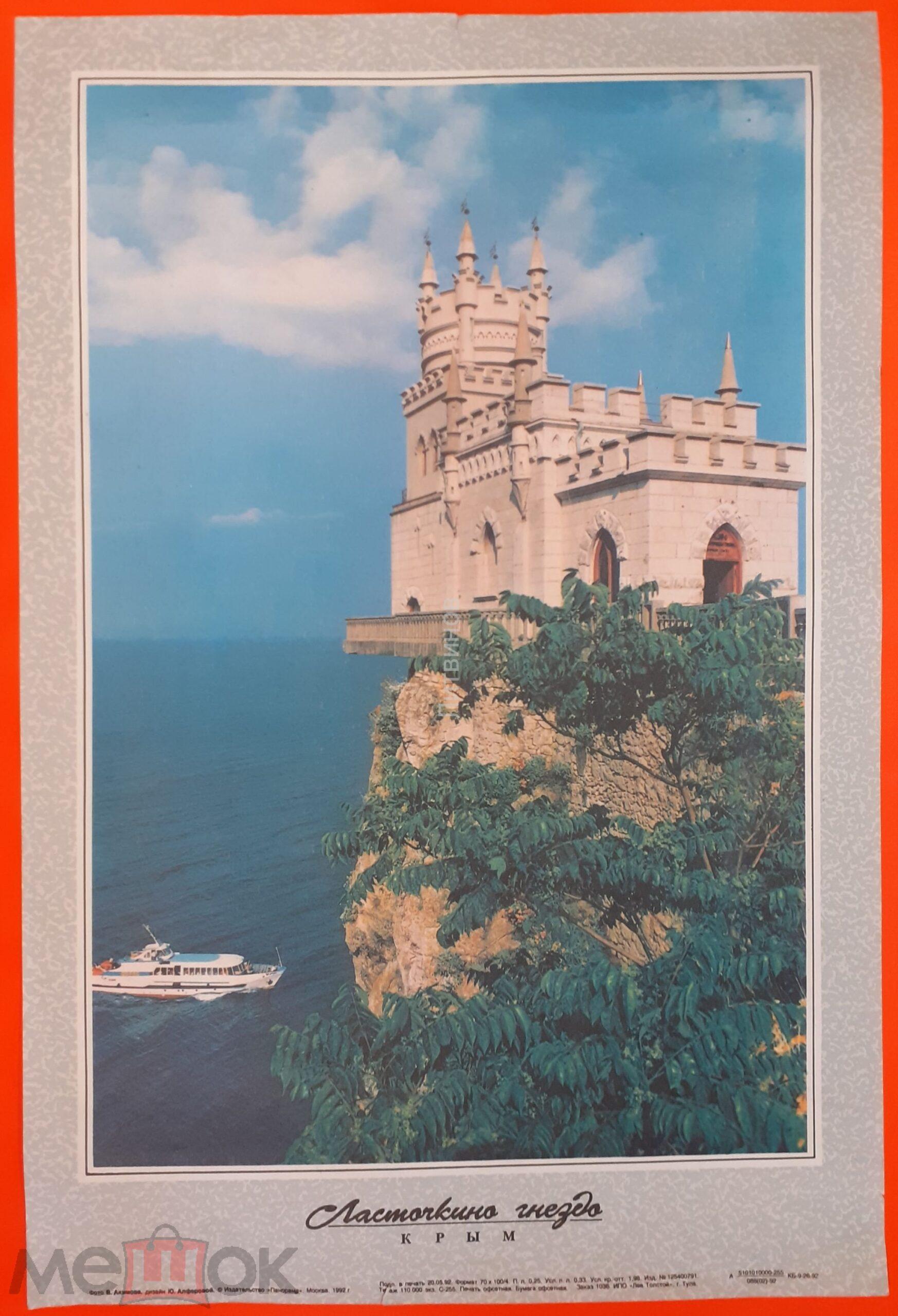 Ласточкино гнездо. Крым Издательство Панорама Москва 1992