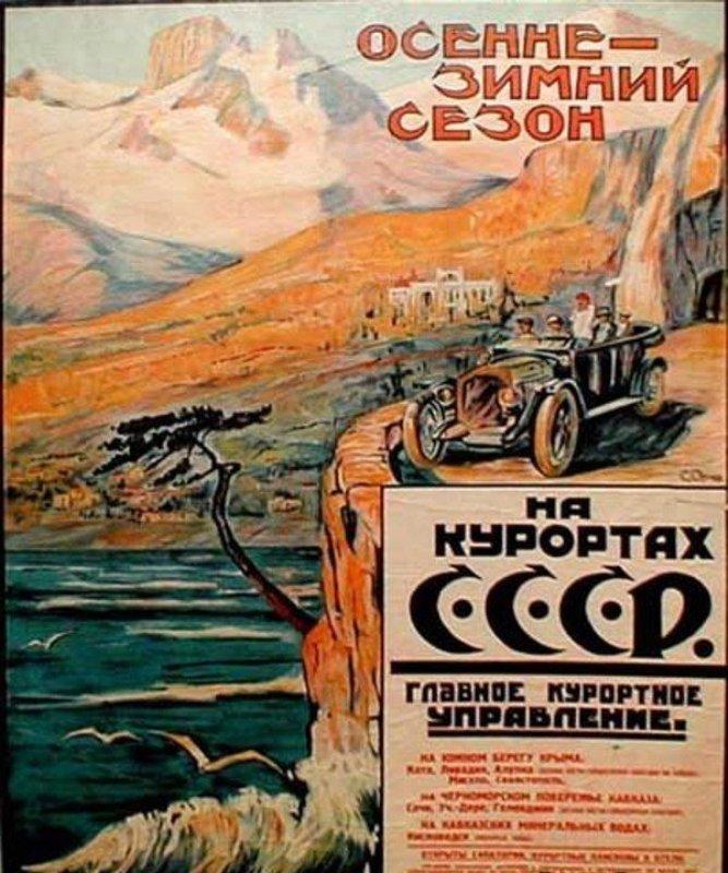 Осенне-зимний сезон на курортах СССР