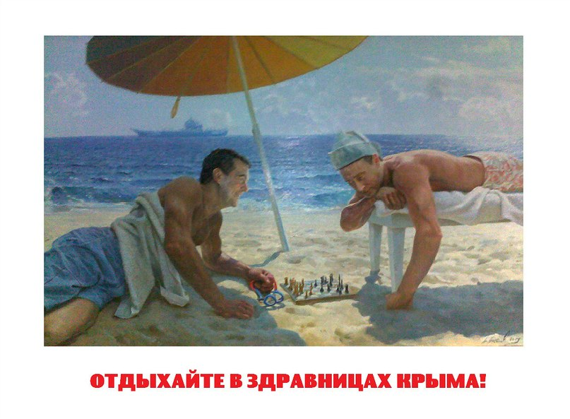 Отдыхайте в здравницах Крыма