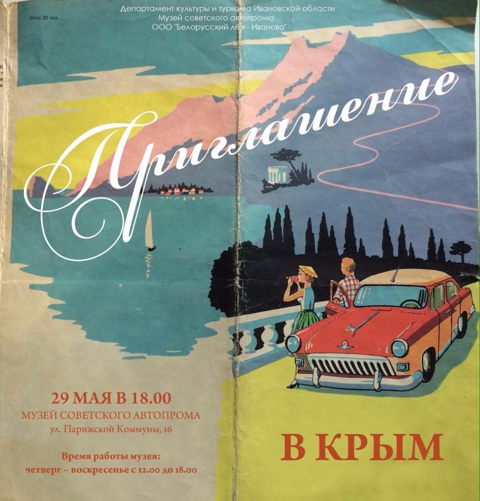 Приглашение в Крым