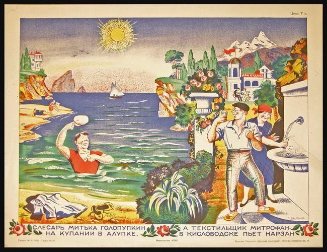 Слесарь Митька Голопупкин на купании в Алупке