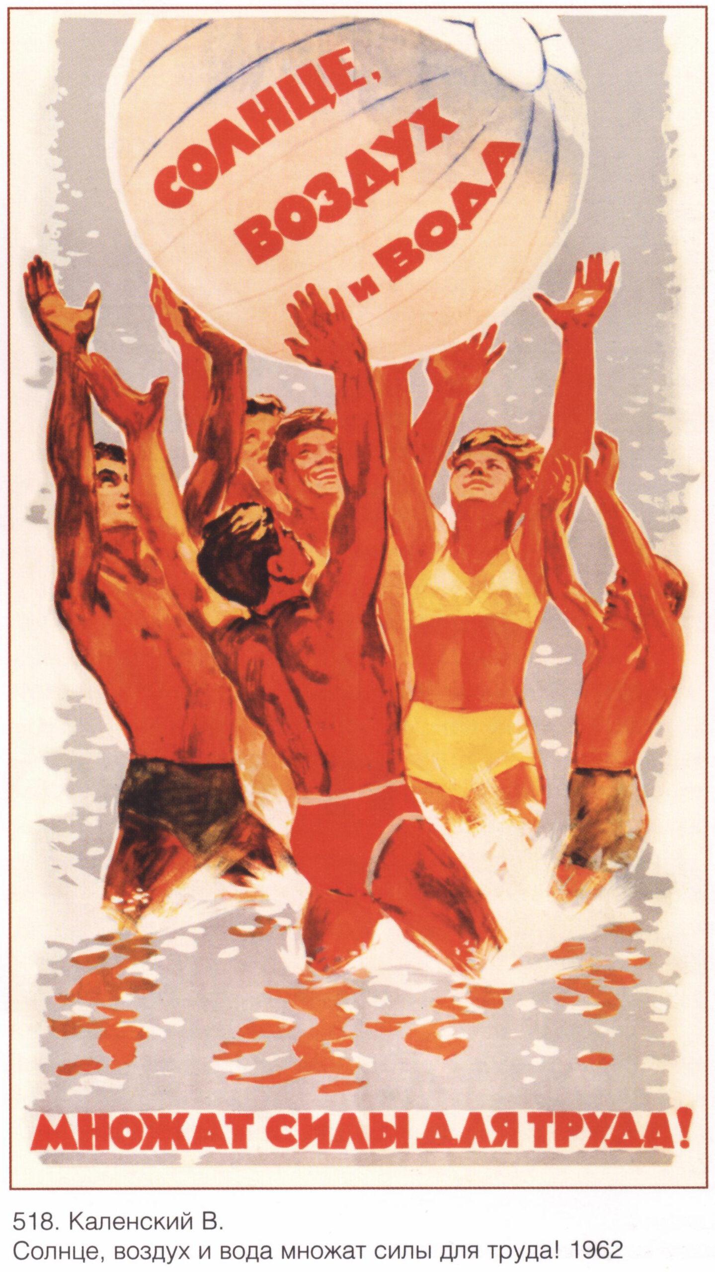 Солнце, воздух и вода множат силы для труда. Каленский ввВ. 1962