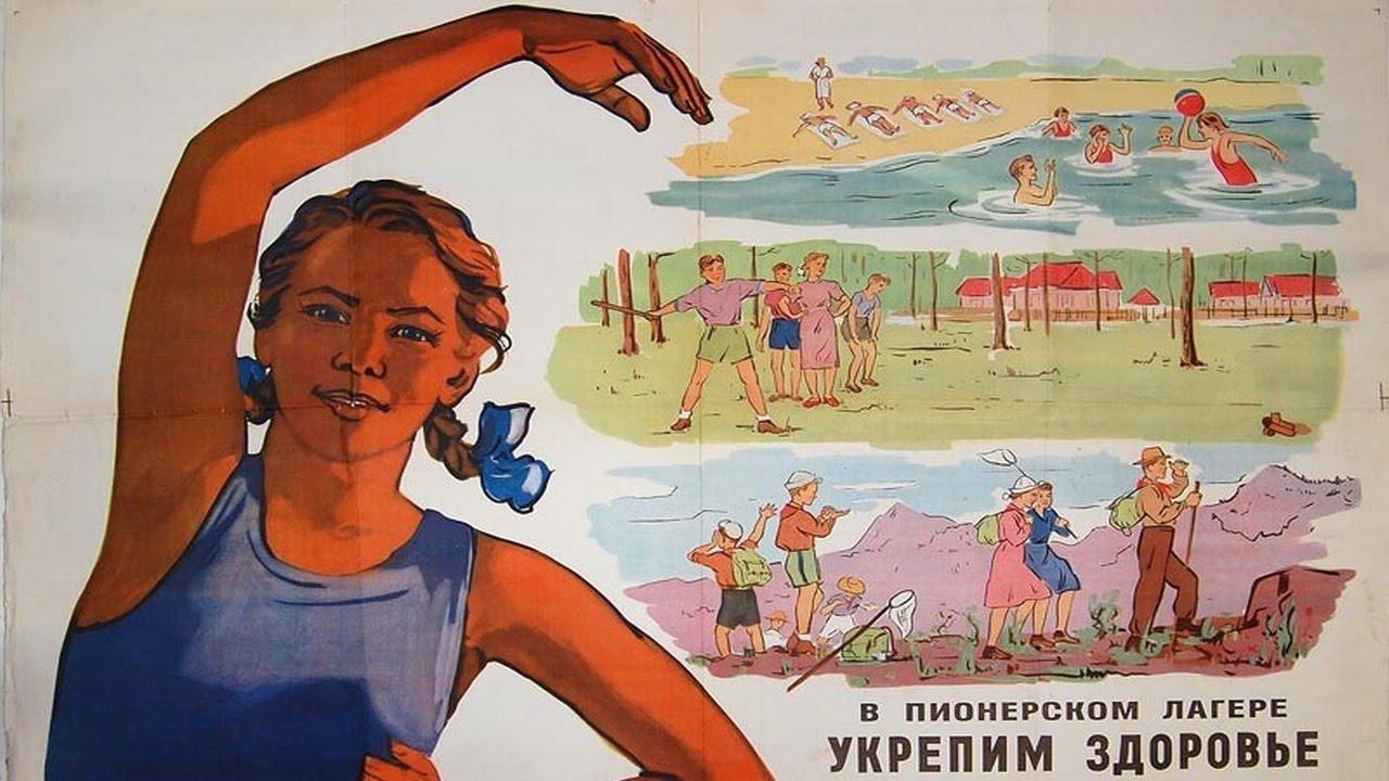 Укрепляй здоровье в пионерском лагере