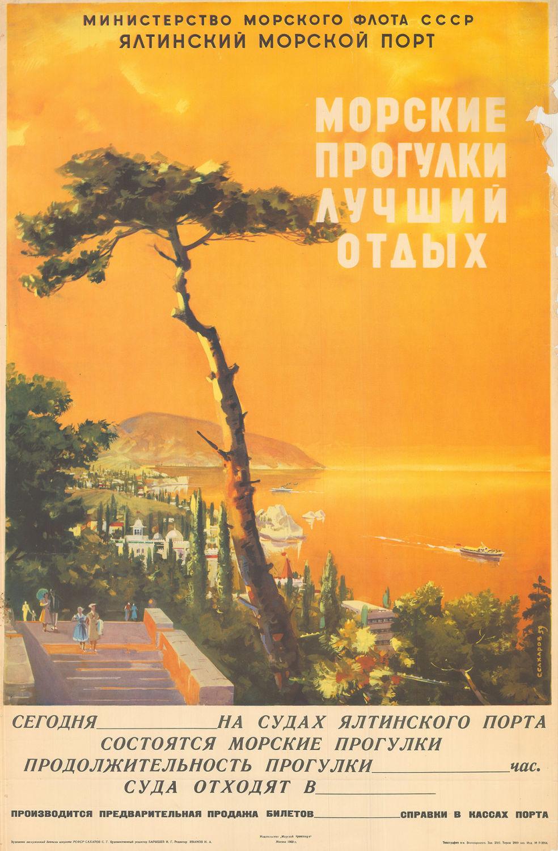 Ялтинский порт. Морские прогулки - лучший отдых. 1960