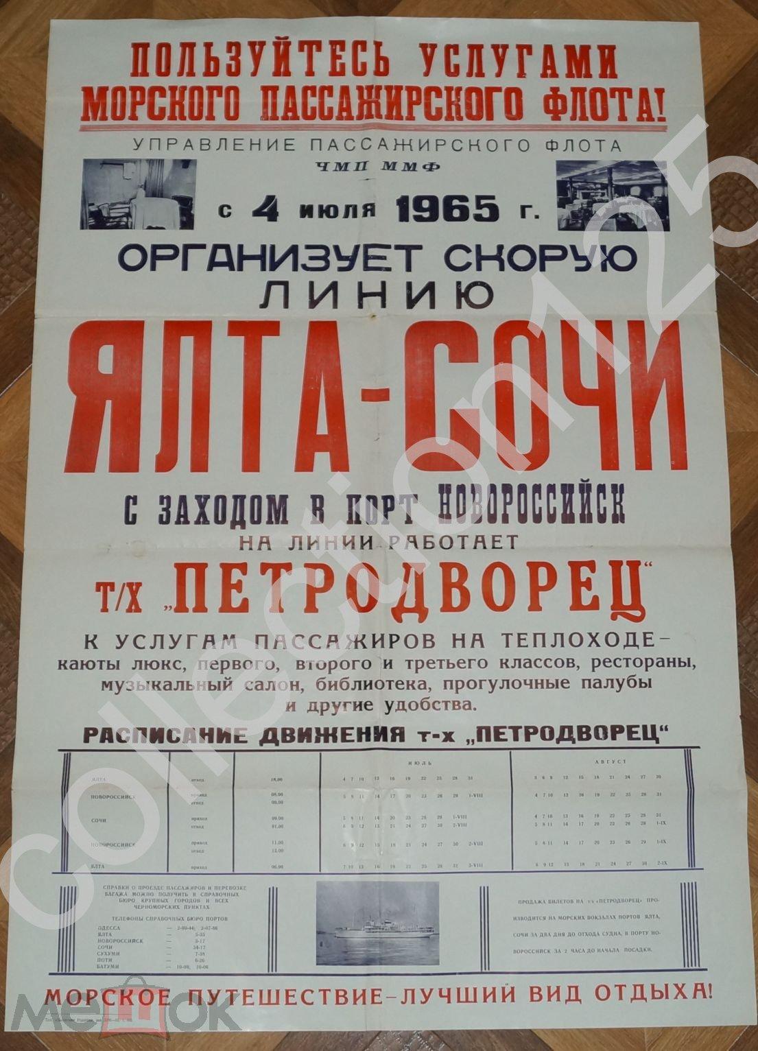Морская линия Крым Ялта-Сочи через Новороссийск. Теплоход Петродворец. 1965