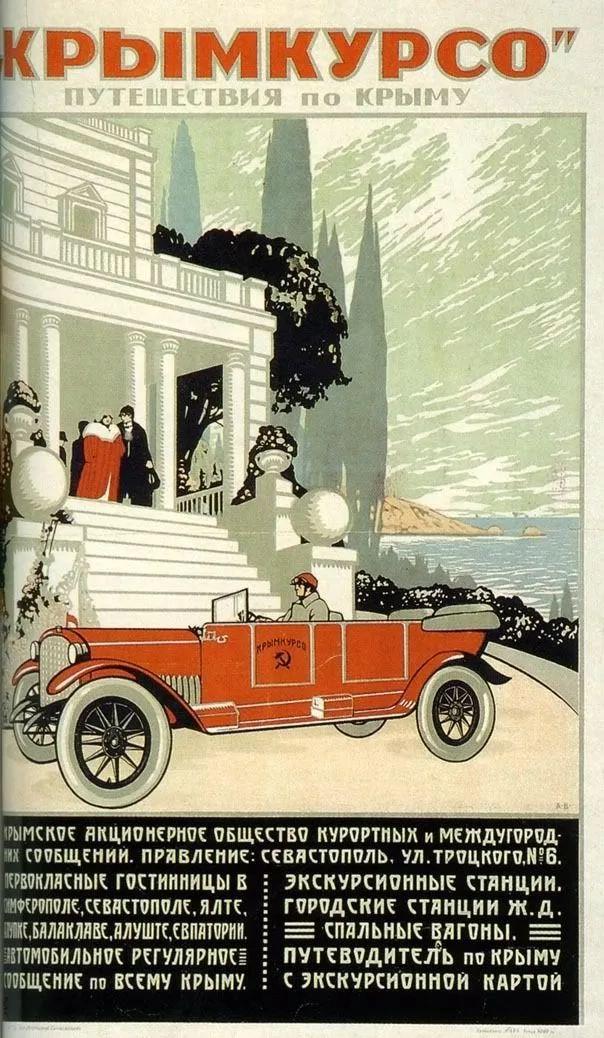Крымкурсо. 1930-е
